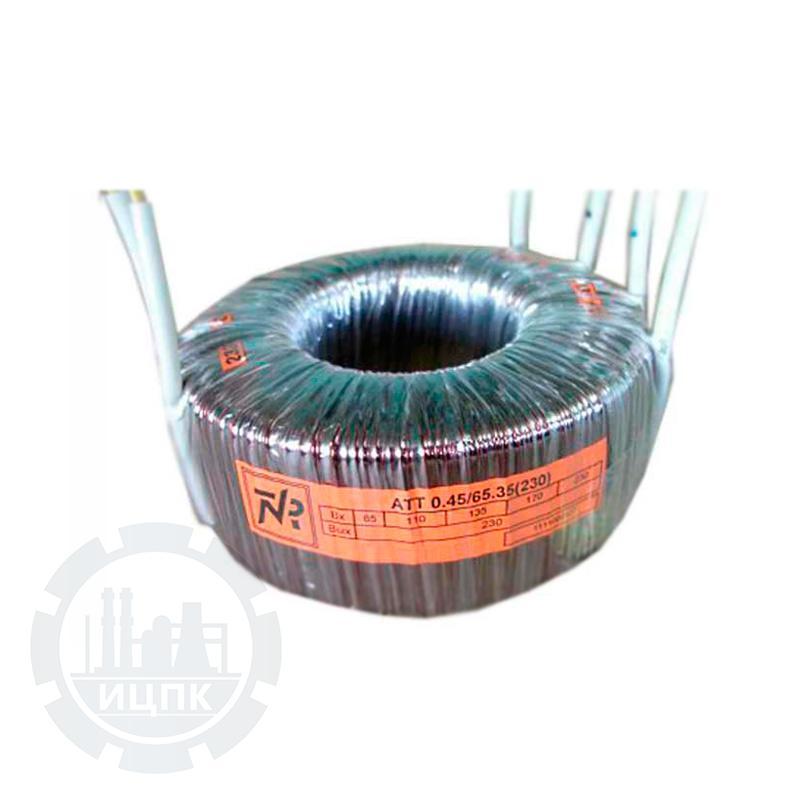 АТТ 0.45/65.35(230) тороидальный автотрансформатор фото №1
