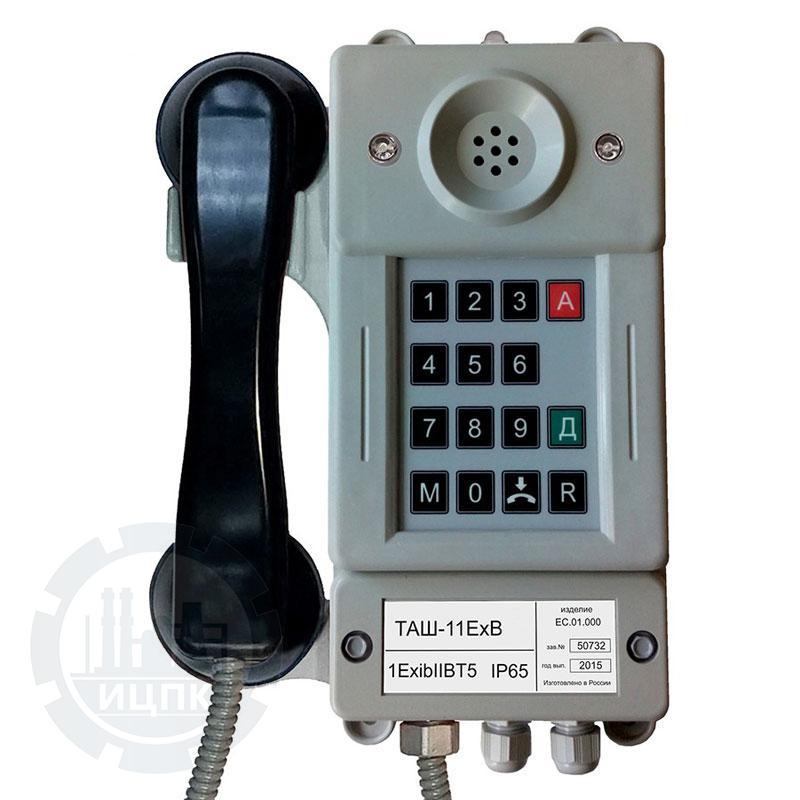 ТАШ-11ЕхВ телефонный aппарат взрывозащищенный  фото №1