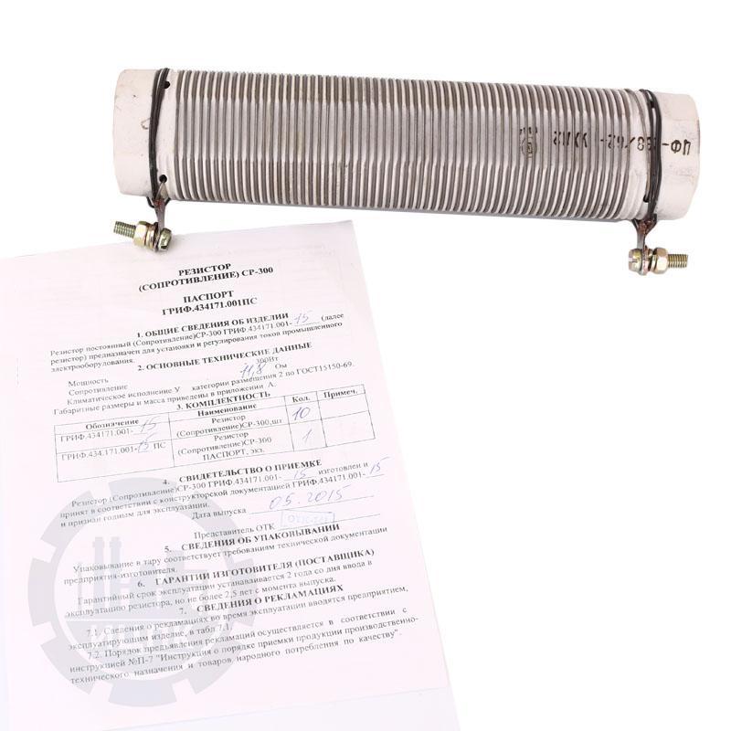 Резистор СР-300 фото №4