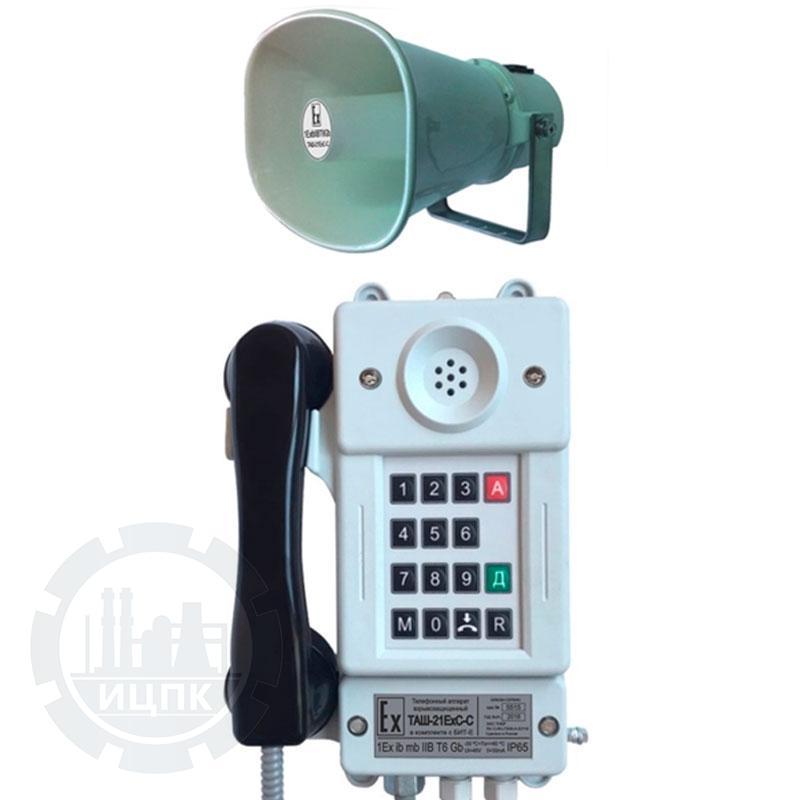 ТАШ-21ЕхС-С телефонный аппарат взрывозащищенный фото №1