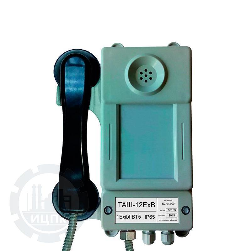 ТАШ-12ЕхB телефонный аппарат взрывозащищенный фото №1