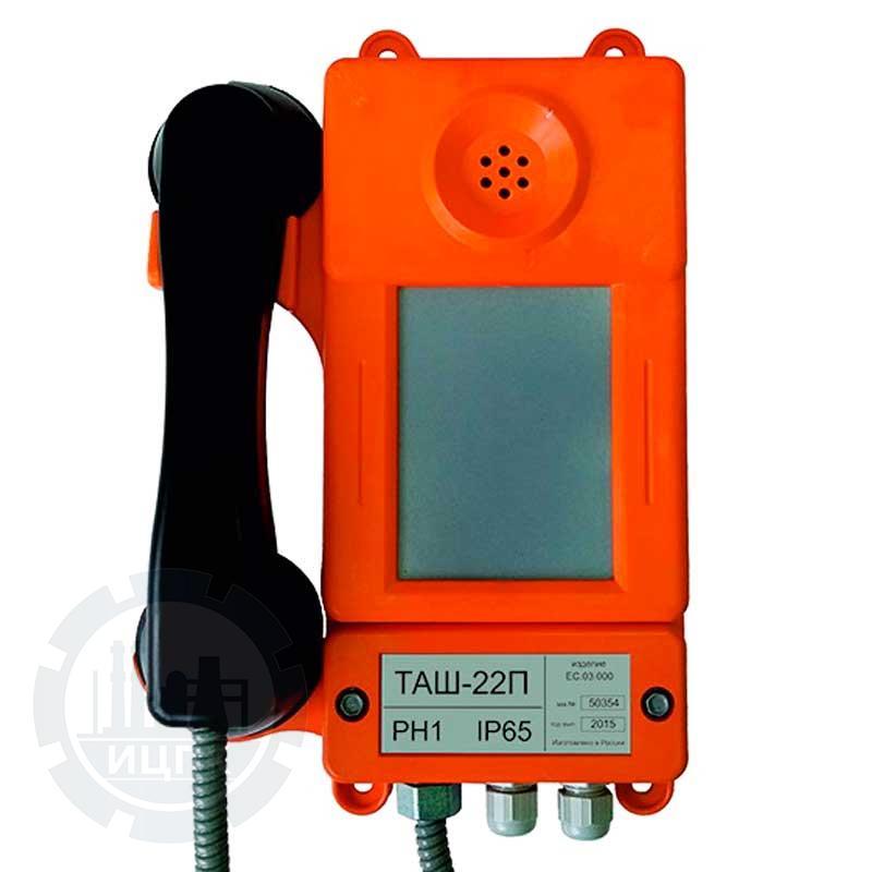 Аппарат телефонный ТАШ-22ПА (общепромышленный) фото №1