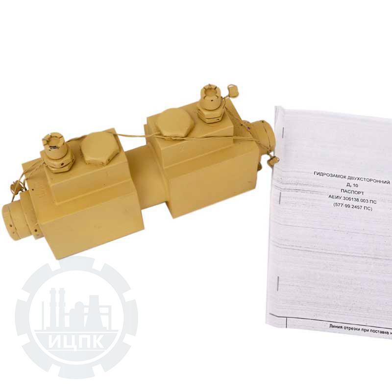 Гидрозамок двусторонний ЗГД-10-4 фото №1