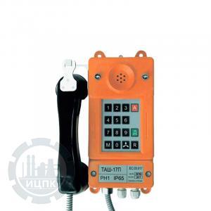Внешний вид телефонного аппарата ТАШ-17П