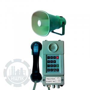 Внешний вид телефонного аппарата ТАШ-21ЕхВ